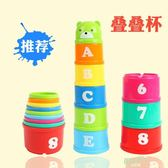 (全館88折)疊疊樂 疊疊樂嬰兒益智疊疊杯彩虹圈寶寶玩具套疊套