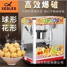 商用爆米花機 爆玉米花機器自動球形爆米花機 不銹鋼框架鋼化玻璃110V 可卡衣櫃