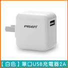 充電器 iPhone6/6Plus 蘋果iPad2/3/4/Air/Mini平板充電器 2A快速充