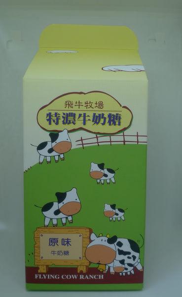 【飛牛牧場.牛奶生活館】特濃牛奶糖  另有2入優惠價
