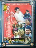 挖寶二手片-P08-238-正版DVD-相聲【笑口常開 黃半仙 DVD+CD】-相聲喜劇小品經典