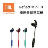 JBL 美國 Reflect Mini BT  極輕量藍牙耳機  【台灣英大公司貨】*