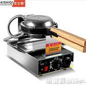 雞蛋仔機 香港雞蛋仔機商用家用蛋仔機電熱雞蛋餅機QQ蛋仔機器 電壓:220V  igo 瑪麗蘇精品鞋包