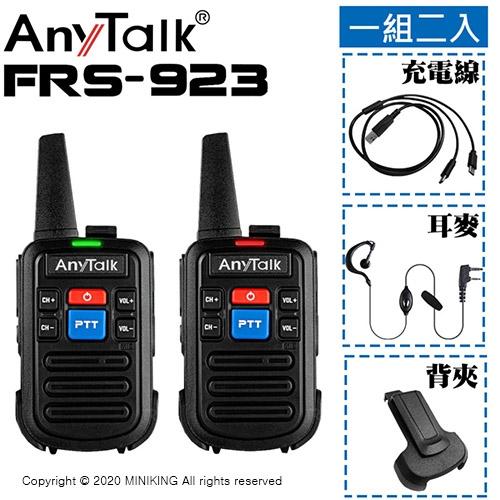 現貨 公司貨 樂華 AnyTalk FRS-923 免執照 無線對講機 1組2入 Type-C充電 輕巧便攜 雙PTT