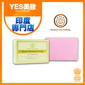 印度 Khadi 草本玫瑰水手工精油香皂 125g 美肌皂 肥皂【YES 美妝】