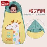 嬰兒包被 嬰兒抱被夏季薄款寶寶可脫膽秋冬加厚春秋新生兒抱被襁褓睡袋包被 購物節必選