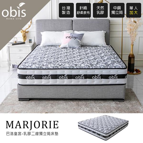 單人3.5尺 Marjorie-乳膠二線獨立筒床墊[單人3.5×6.2尺]【obis】