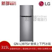 *~新家電錧~*【LG 樂金 GN-L397SV】Smart 變頻上下門冰箱-精緻銀 315 L