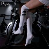 2雙 運動襪跑步小腿護腿襪套女長筒襪過膝高筒襪【時尚大衣櫥】