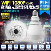 監視器 網路攝影機 微型針孔鏡頭 燈泡型 1080P WIFI 手機遠端 位移偵測 訊息推播
