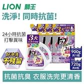 日本獅王 LION 抗菌濃縮洗衣精900g+補充包720gX4