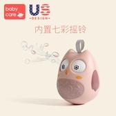 babycare不倒翁玩具0-3-6-12個月寶寶音樂早教 0-1歲嬰兒益智玩具