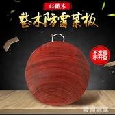 砧板 鐵木實木切菜家用廚房刀板占板 ZB1103『美好時光』