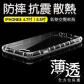 【marsfun火星樂】蘋果IPHONE 8 4.7吋/5.5吋 氣墊空壓 軟殼 APPLE 空壓殼 氣墊殼 防震 防摔 空壓軟套  jlw