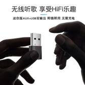 藍芽適配器 迷你雙輸出USB藍芽5.0音頻接收器立體聲汽車轉無線音響音箱U盤車載家用功放CD 雙11