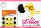 【小麥老師樂器館】吉他弦鈕  (1套6入) 鍍金高檔油壓 黑檀木色 Alice AP-016V3JP 【A494】