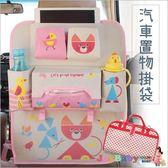 車用椅背收納袋置物袋汽車雜物袋分隔袋JoyBaby