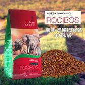 南非 晨曦國寶茶 40包/袋 多款可選 Rooibos tea 博士茶【PQ 美妝】