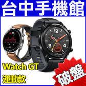 【台中手機館】HUAWEI Watch GT 【46MM-運動款】 華為 藍牙/藍芽 智慧手錶/睡眠監測/心率 黑色錶帶
