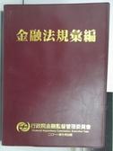 【書寶二手書T4/法律_IQQ】金融法規彙編_2011年