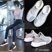 鞋子女韓版學生原宿風ulzzang百搭運動跑步女鞋網紅輕便透氣夏季 ciyo黛雅