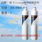 3M Filtrete極淨便捷系列3US-S003-5替換濾心3US-F003-5兩支