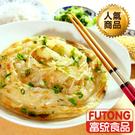 【富統食品】純手工蔥抓餅10片《口味:原...