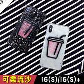 蘋果 iPhone6s i6s PLUS i6 i6+ 手機殼 可樂流沙 矽膠軟殼 流沙殼 保護殼 全包護 手機套 iPhone手機殼