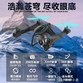 無人機高清專業航拍超長續航四軸飛行器兒童玩具耐摔充電 YXS 娜娜小屋
