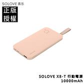 台灣現貨 當天寄出 SOLOVE 素樂 X8-T 行動電源 10000mAh 行充 移動電源 纖薄 柔軟
