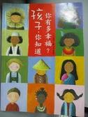 【書寶二手書T8/兒童文學_XBJ】孩子你知道你有多幸福_李恩敏、金實