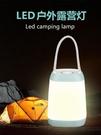 LED露營燈超長續航充電營地野外野營馬燈長久帳篷燈掛式戶外用品 樂活生活館
