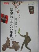 【書寶二手書T7/翻譯小說_HTL】懷念的一九八○年代_張致斌, 村上春樹