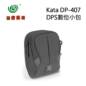 【KATA】DP407 數位小包 相機包 攝影包 輕便小包 (公司貨)