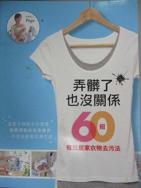 【書寶二手書T4/設計_PJF】弄髒了也沒關係:60招有效居家衣物去污法_Page
