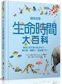 國家地理生命時間大百科:地球上的生物可以活多久──幾分鐘、幾個月,還是幾千年?..