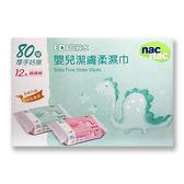 ☆愛兒麗☆Nac Nac 小恐龍EDI超純水嬰兒潔膚柔濕巾80抽(12入)箱購超值組