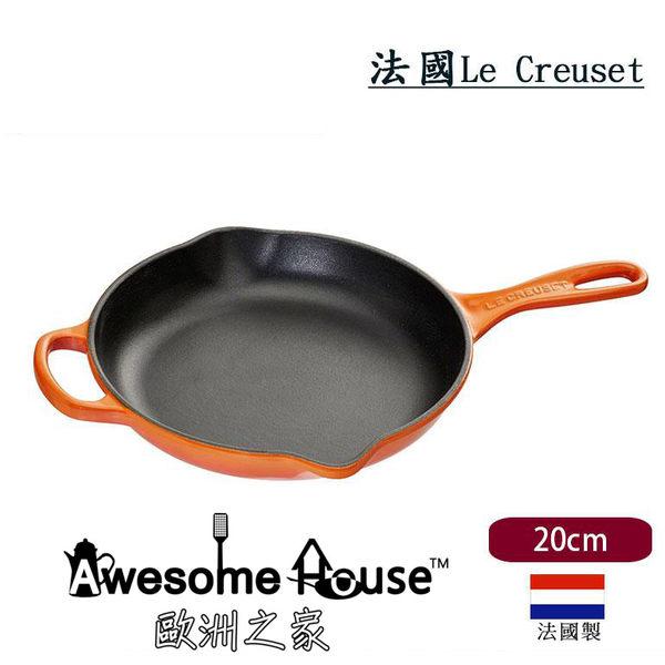 Le Creuset 20cm單柄鑄鐵平底鍋-橘 #20182200900422