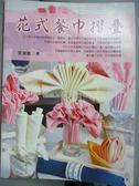 【書寶二手書T7/餐飲_ZCC】花式餐巾折疊_張增鵬