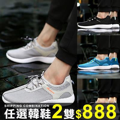 任選2雙888運動鞋時尚輕量潮流運動舒適透氣網布鏤空男鞋【09S1258】