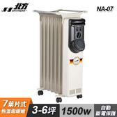 【Northern 北方】7葉片式恆溫電暖爐(NA-07)