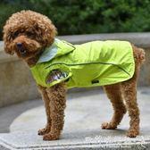 狗狗雨衣   寵物春夏衣服防水防雨防雪兩腳雨披泰迪比熊斗篷服裝  歐韓流行館