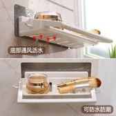 肥皂盒吸盤壁掛香皂盒創意瀝水香皂架洗澡間置物架洗漱臺收納  時尚教主