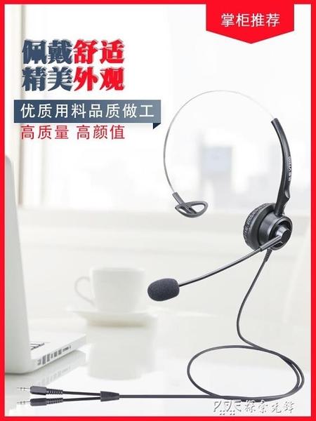 杭普 VT200電話耳機客服耳麥 話務員頭戴式 座機固話電腦電銷專用 探索先鋒