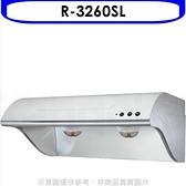 (含標準安裝)《結帳打9折》櫻花【R-3260SL】80公分斜背式不鏽鋼雙效除油排油煙機