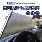 車用防曬伸縮遮陽簾 前擋風玻璃 隔熱 側...