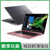 宏碁 acer SF314-57G 灰/粉【i5 1035G1/14吋/MX250/SSD/IPS/四核/獨顯/intel/筆電/Buy3c奇展】Swift 似S433FL