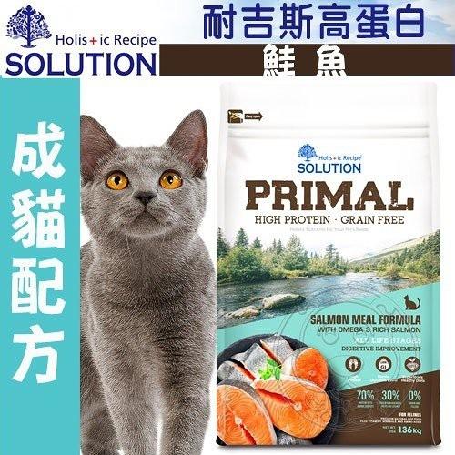【培菓幸福寵物專營店】新 耐吉斯SOLUTION》源野高蛋白無穀全齡貓飼料鮭魚 鱈魚配方-6lb
