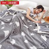 夏季珊瑚絨毛毯加厚法蘭絨床單人薄款小毛巾夏涼被子午睡空調毯子中秋節促銷