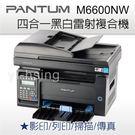 PANTUM 奔圖 M6600NW 四合...